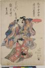Utagawa Kunisada 歌川-国貞 (Tokyo, 1786 — Tokyo, 1865), auteur, Yahei Matsumura, éditeur