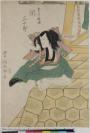Utagawa Toyokuni II (Toyoshige) 二代目 歌川 豊国 (豊重) (1777 — 1835), auteur, Yohei Uemura 上村 与兵衛, éditeur