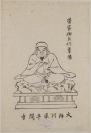 (Japon) Anonyme, auteur ?, Utagawa Kuniyoshi 歌川 国芳 (1798 — 1861), auteur ?