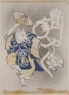 (Japon) Anonyme, auteur, Utagawa Toyokuni I 歌川豊国 (1769 — 1825)