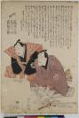 Utagawa Toyokuni II (Toyoshige) 二代目 歌川 豊国 (豊重) (1777 — 1835), auteur, Yahei Matsumura, éditeur